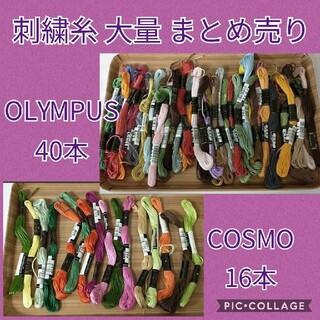 オリンパス(OLYMPUS)の【同梱150円引き】 刺繍糸 56本 まとめ売り 大量 オリンパス コスモ(生地/糸)