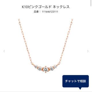 ヨンドシー(4℃)の新年セール価格★4℃【K10PG】ネックレス 横並び ライン(ネックレス)