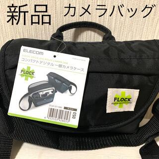 エレコム(ELECOM)の【新品】カメラバッグ カメラケース コンデジ(その他)