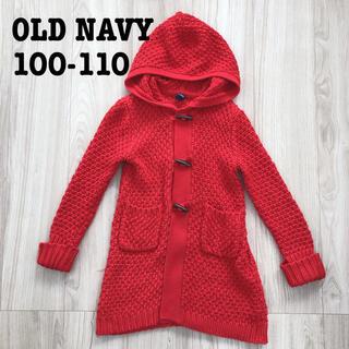 オールドネイビー(Old Navy)のオールドネイビー 100-110  赤  ロングニットアウター 男の子 女の子(ジャケット/上着)