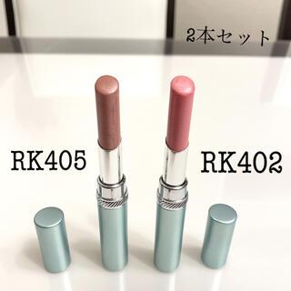 エイボン(AVON)のエイボン エフエムジー モイスト リップスティック RK405 RK402(口紅)