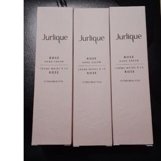 ジュリーク(Jurlique)のジュリーク ハンドクリーム 125ml(ハンドクリーム)