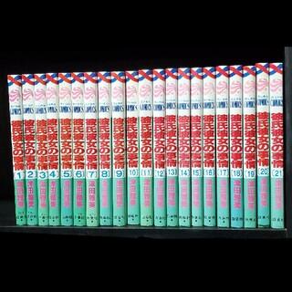 ハクセンシャ(白泉社)の漫画『彼氏彼女の事情』津田雅美 1〜21巻 全巻セット(全巻セット)