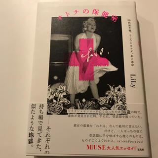 タカラジマシャ(宝島社)のオトナの保健室(文学/小説)