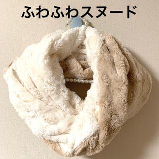 【新品】ふわふわスヌード ホワイトベージュ タグなし(スヌード)