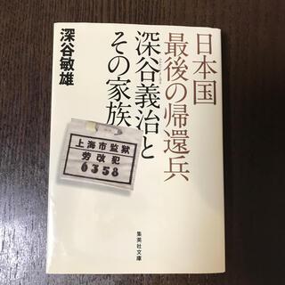 日本国最後の帰還兵深谷義治とその家族(文学/小説)