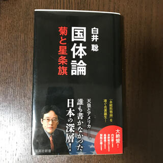国体論 菊と星条旗(文学/小説)