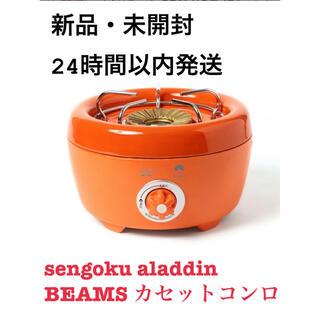 ビームス(BEAMS)のSengoku Aladdin × BEAMS JAPAN カセットこんろ(ストーブ/コンロ)