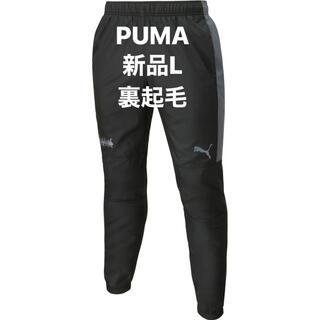 プーマ(PUMA)の新品L  PUMA (プーマ)  ffbINXTラインドパンツプーマブラック(その他)