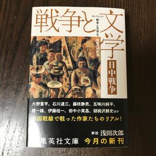 シュウエイシャ(集英社)の日中戦争 セレクション戦争と文学 5(文学/小説)