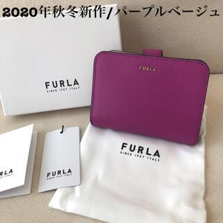 フルラ(Furla)の付属品全て有り★新品 FURLA 2020年秋冬新作 バビロン パープルベージュ(財布)