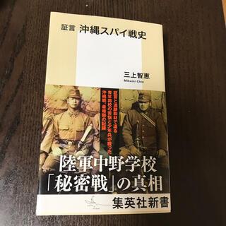 シュウエイシャ(集英社)の証言沖縄スパイ戦史(文学/小説)