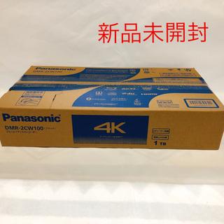 パナソニック(Panasonic)の【新品未開封】パナソニックDMR-2CW100 DIGA 1TB(ブルーレイレコーダー)
