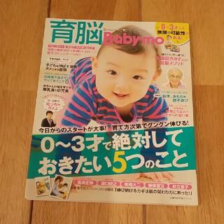 育脳Baby-mo 0~3才で絶対しておきたい5つ(結婚/出産/子育て)