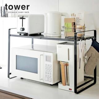 伸縮レンジラック タワー 山崎実業(キッチン収納)