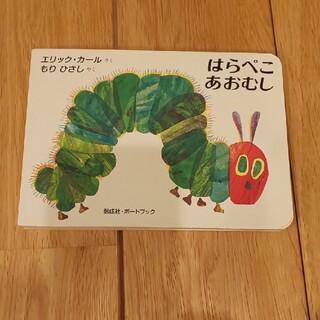 はらぺこあおむし(絵本/児童書)