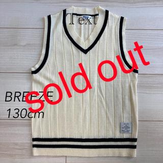 BREEZE - 【美品】ニットベスト BREEZE 130cm