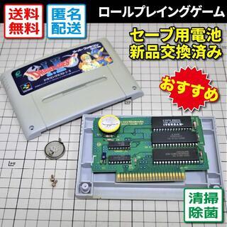 スーパーファミコン(スーパーファミコン)のドラゴンクエストI・II(スーパーファミコン/SFC)【バッテリー交換済】(家庭用ゲームソフト)