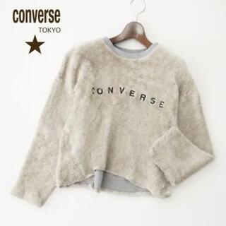 CONVERSE - converse tokyo プードルプルオーバー
