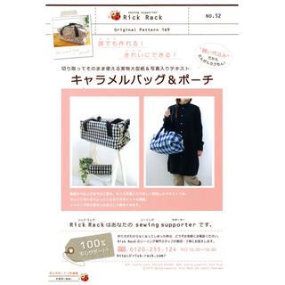 【新品未使用】型紙/キャラメルバッグ&ポーチ/Rick Rack(型紙/パターン)