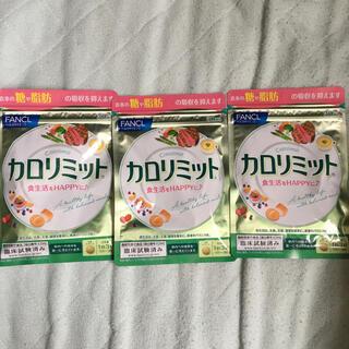 ファンケル(FANCL)のカロリミット (ダイエット食品)