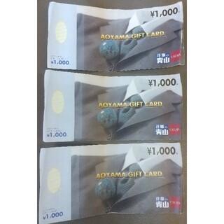 スーツカンパニー(THE SUIT COMPANY)の青山ギフトカード AOYAMA GIFT CARD 洋服の青山(セットアップ)