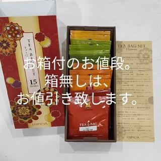 ルピシア(LUPICIA)のルピシア ティーバッグセット15袋(茶)