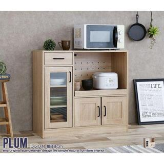 Plum レンジ台 コンセント付/キッチン収納/キャビネット/食器棚/ラック(キッチン収納)