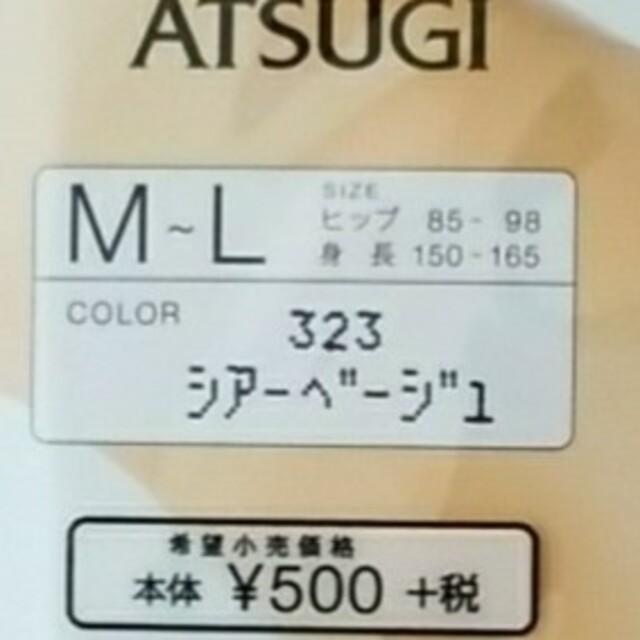 Atsugi(アツギ)のストッキング ATSUGI ASTIGU 魅 M~L シアーベージュ 3足 レディースのレッグウェア(タイツ/ストッキング)の商品写真