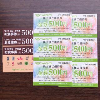 ワタミ(ワタミ)のワタミ優待券4,500円分(レストラン/食事券)