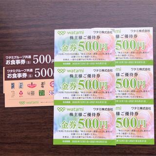 ワタミ(ワタミ)のワタミ株主優待券4000円分(レストラン/食事券)