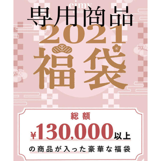 エイミーイストワール(eimy istoire)の2021 HAPPY BAG JANUARY Sサイズ(その他)