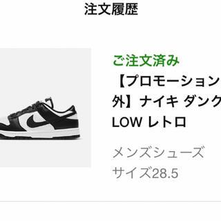 ナイキ(NIKE)のNIKE DUNK LOW 28.5(スニーカー)