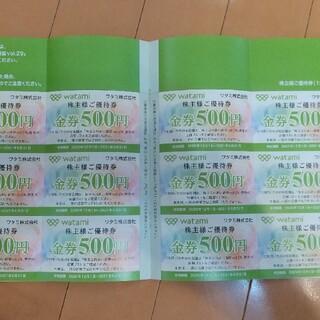 ワタミ(ワタミ)のワタミ 優待券 6000円分(レストラン/食事券)