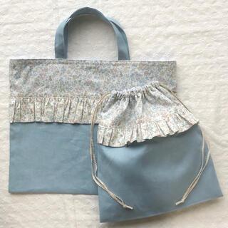 ハンドメイド レッスンバッグ&巾着袋のセット メドウテイルズ ブルー リバティ(外出用品)