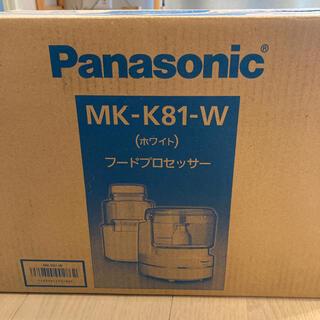 パナソニック(Panasonic)の【当日発送可】Panasonic フードプロセッサー MK-K81-W ホワイト(フードプロセッサー)