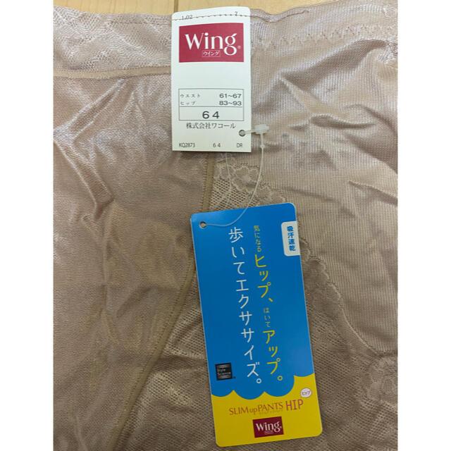 Wing(ウィング)の新品未使用 Wing スリムアップパンツ ガードル サイズ64 ベージュ レディースの下着/アンダーウェア(その他)の商品写真