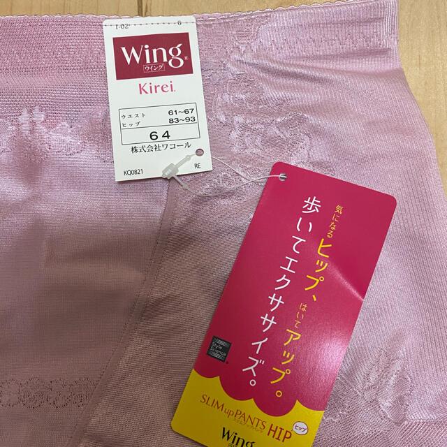 Wing(ウィング)のtomoma様専用 新品Wing スリムアップパンツ ガードル サイズ64  レディースの下着/アンダーウェア(その他)の商品写真