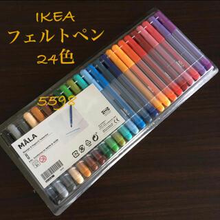 イケア(IKEA)の〓IKEA フェルトペン24色〓(ペン/マーカー)