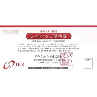 ★5枚セット★ アイケイケイ 株主優待 レストランご優待券(レストラン/食事券)