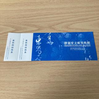 ミツビシ(三菱)の三菱商事優待、静嘉堂文庫美術館 入館チケット(美術館/博物館)