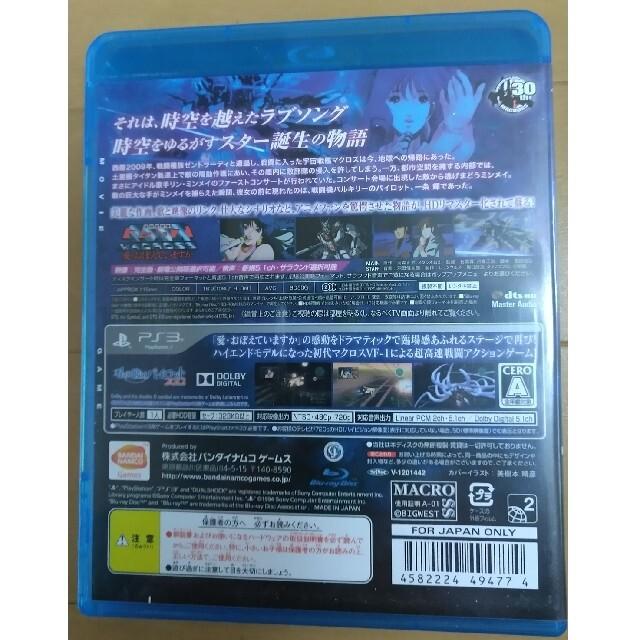 macros(マクロス)の超時空要塞マクロス~愛・おぼえていますか~Hybrid Pack PS3 エンタメ/ホビーのゲームソフト/ゲーム機本体(家庭用ゲームソフト)の商品写真