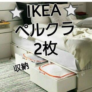IKEA - 最安値です♪IKEA コンパクト収納ケースPARKLA 【ペルクラ】2個セット