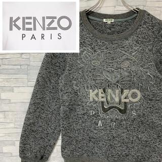 ケンゾー(KENZO)の【美品】ポルトガル製 KENZO ケンゾー スウェット 刺繍デカロゴ グレー S(トレーナー/スウェット)