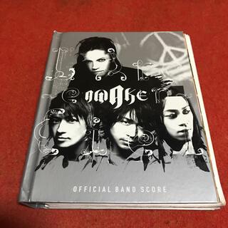 L'Arc〜en〜Ciel バンドスコア(ポピュラー)