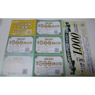 ラウンドワン 株主優待券 2500円分×3セット 期限延長12/15→2/15(ボウリング場)