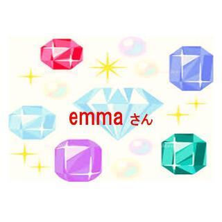 emmaさん(各種パーツ)