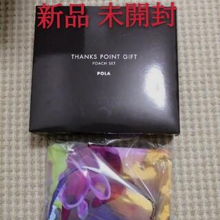 ポーラ(POLA)のPOLA ポーチセット 新品 未開封(ポーチ)