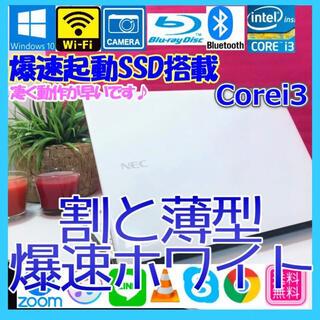 エヌイーシー(NEC)のやや薄型 ノートパソコン 本体 Windows10 PC SSD120GB(ノートPC)