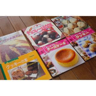 お家時間でお菓子作り スイーツレシピ本 6冊セット(料理/グルメ)